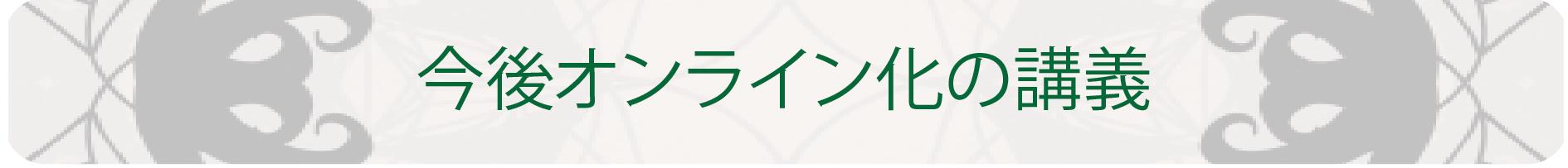オンラインセミナータイトル-01-02
