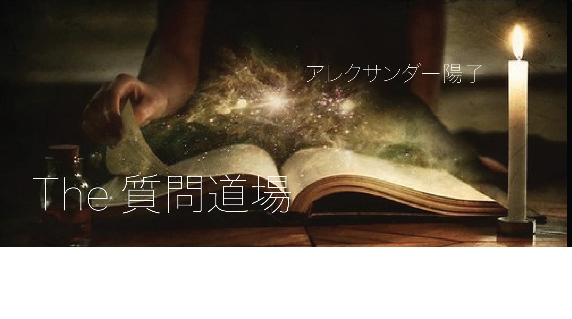質問道場FBタイトルウェブサイト