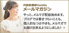 代替医療師Vanilla