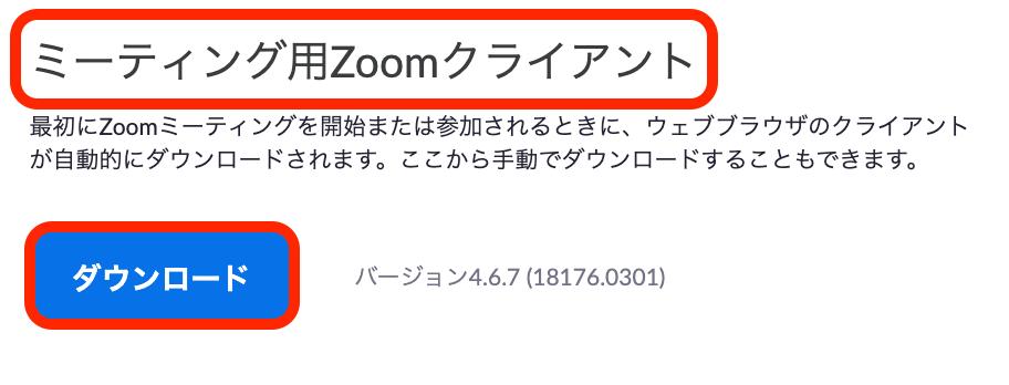 Zoom アプリのインストール方法